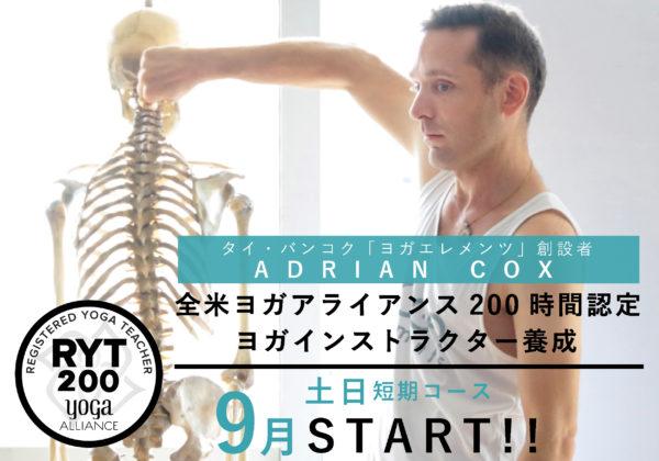 RYT200解剖学担当講師