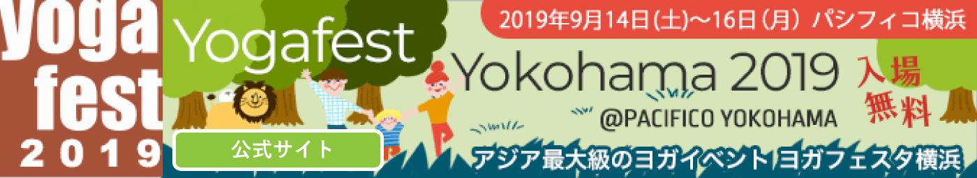 横浜ヨガフェス公式サイトバナー