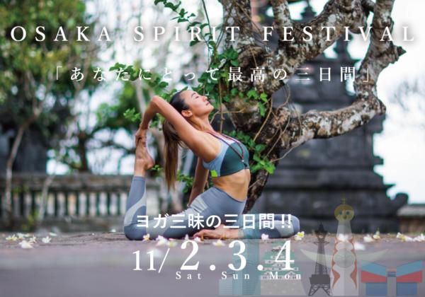 大阪スピリットフェスティバル