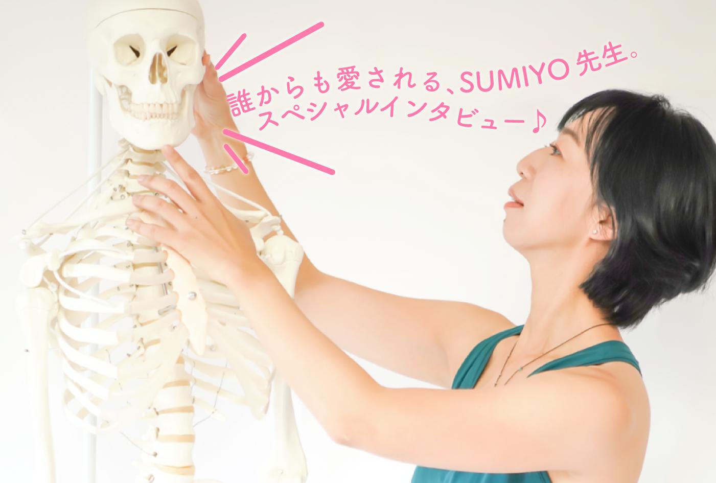 鍼灸師であり、解剖学講師でもある SUMIYO先生 Special Interview